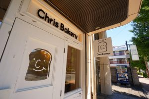 Chris Bakery
